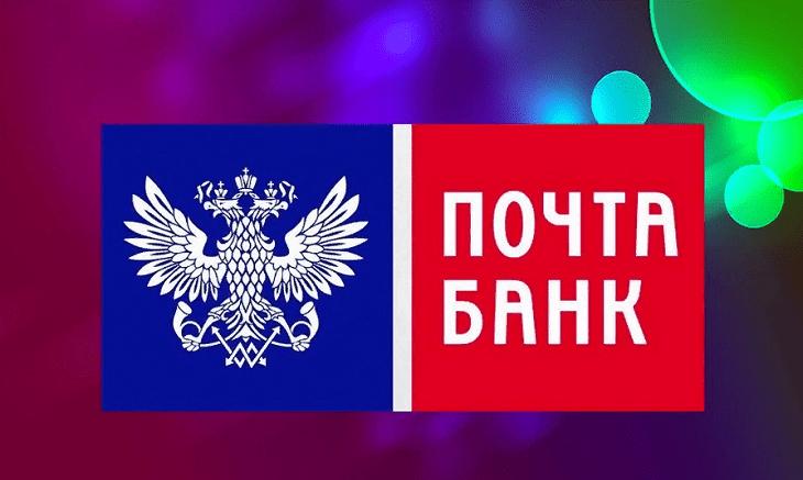 «Никаких гарантий не даем». Как Почта Банк разводит россиян на сотни тысяч рублей