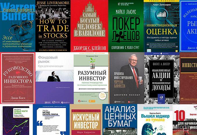 Обзор лучших книг по инвестициям