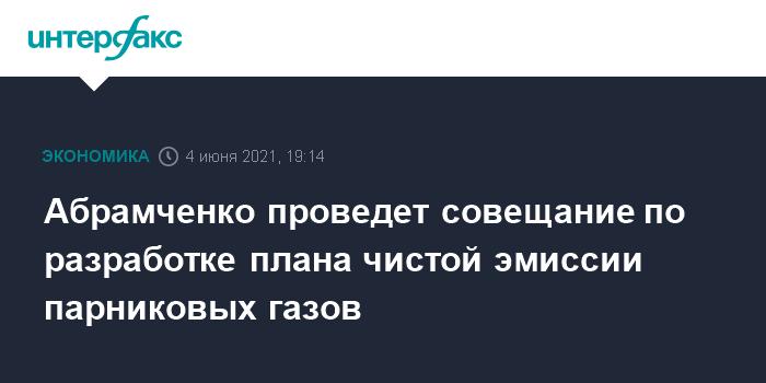 Абрамченко проведет совещание по разработке плана чистой эмиссии парниковых газов