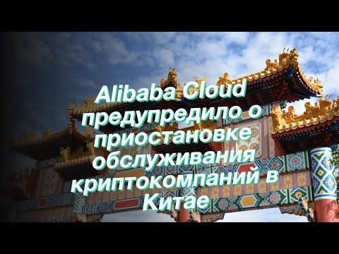 Alibaba Cloud предупредило о приостановке обслуживания криптокомпаний в Китае