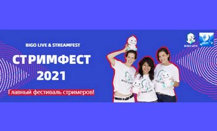 BIGO Live становится спонсором «Стримфест 2021» в Москве
