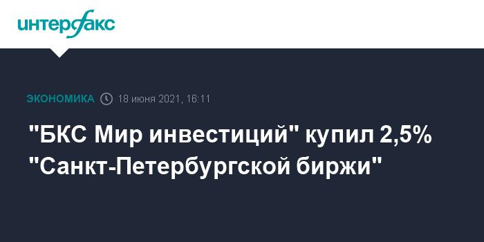 «БКС Мир инвестиций» купил 2,5% «Санкт-Петербургской биржи»