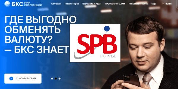 «БКС мир инвестиций» приобрел 2,5% обыкновенных акций Санкт-Петербургской биржи