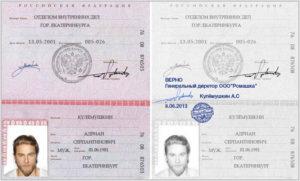 Что скрывается за просьбой сделать копию паспорта