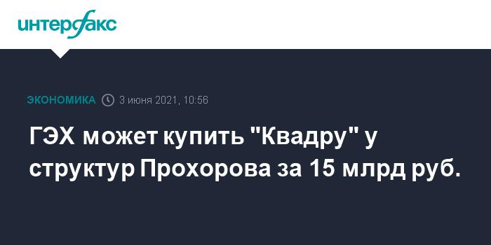 ГЭХ может купить «Квадру» у структур Прохорова за 15 млрд руб.
