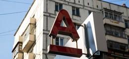 Глава Альфа-банка: Через 3-5 лет финансовый рынок России поделят между собой 5-7 игроков