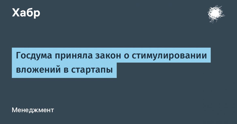 Госдума приняла закон о стимулировании вложений в стартапы
