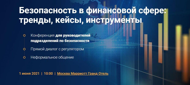Конференция «Безопасность в финансовой сфере: тренды, кейсы, инструменты»