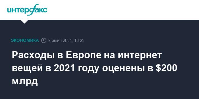 Расходы в Европе на интернет вещей в 2021 году оценены в $200 млрд