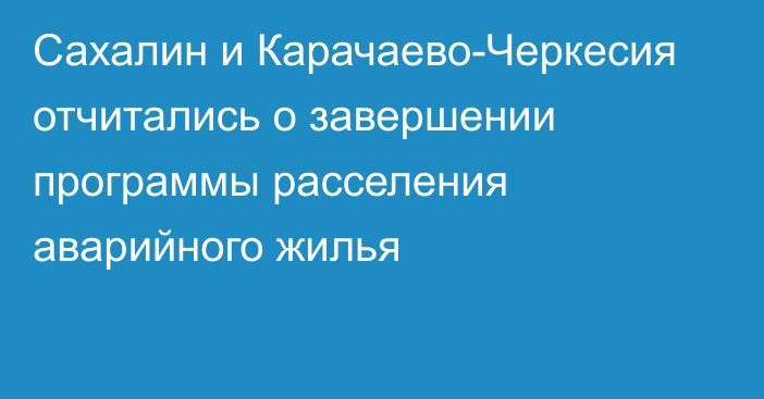 Сахалин и Карачаево-Черкесия отчитались о завершении программы расселения аварийного жилья
