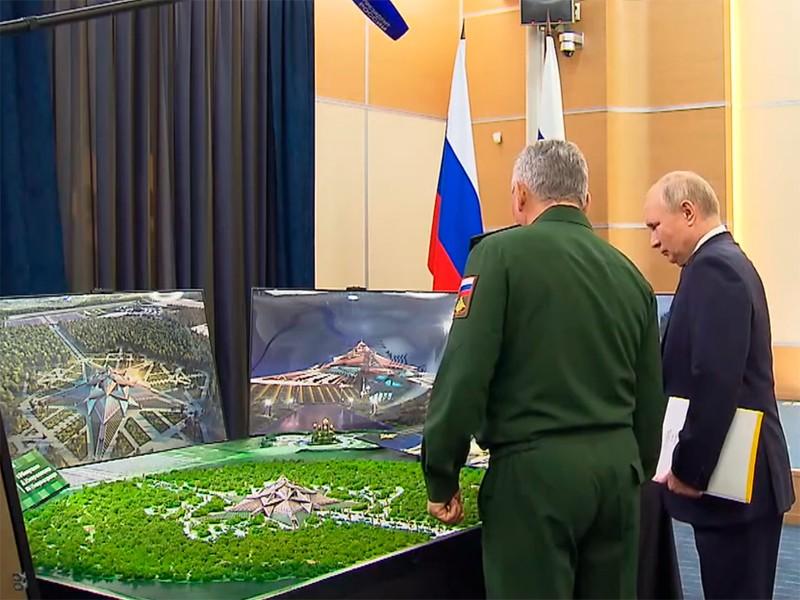 Шойгу показал Путину макет нового музея вооруженных сил в парке «Патриот» (ВИДЕО)