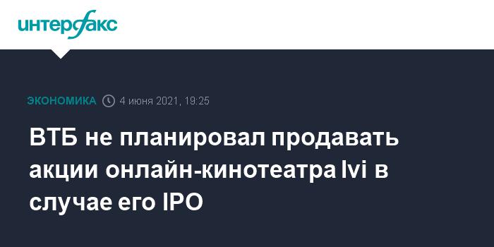 ВТБ не планировал продавать акции онлайн-кинотеатра Ivi в случае его IPO