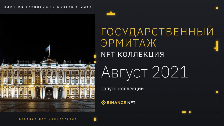 Binance начала сотрудничество с Государственным Эрмитажем в Санкт-Петербурге