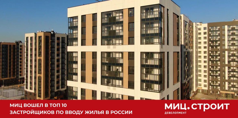 МИЦ вошел в ТОП-10 крупных застройщиков РФ по объему строящегося жилья