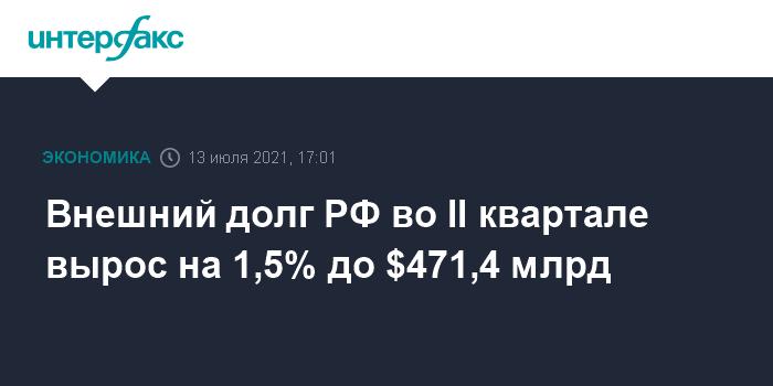 Внешний долг РФ во II квартале вырос на 1,5% до $471,4 млрд