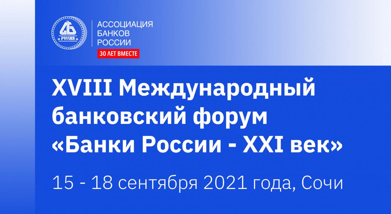 XVIII Международный банковский форум «Банки России – XXI век»