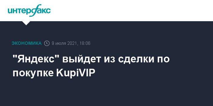«Яндекс» выйдет из сделки по покупке KupiVIP