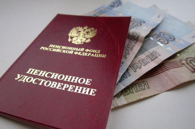Запланирован перерасчет пенсий российских пенсионеров