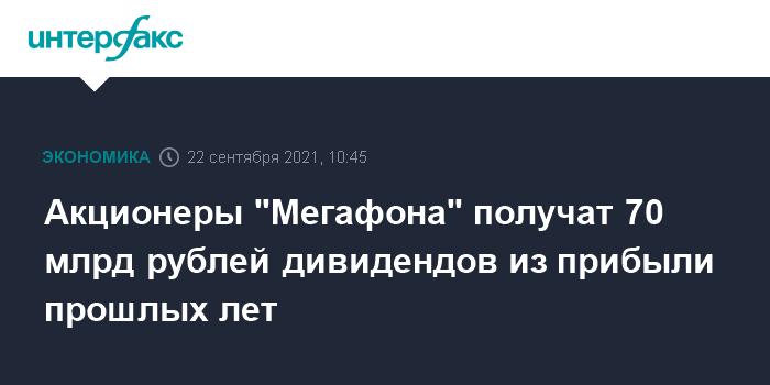 Акционеры «Мегафона» получат 70 млрд рублей дивидендов из прибыли прошлых лет