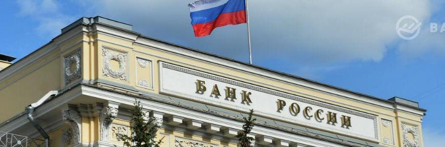Центробанк понизил ключевую ставку. Россиян ждет обвал вкладов и кредитов