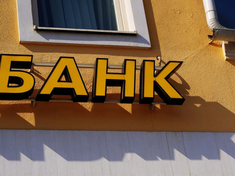 Глава НКР Лукашук: в России не появляется новых банков из-за конкурентности бизнеса