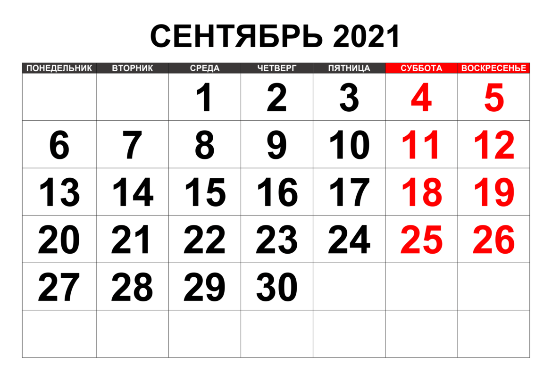 Календарь на завтра, среда, 22 сентября 2021 г.