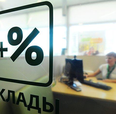 Опрос показал рост ставок по вкладам в крупных российских банках