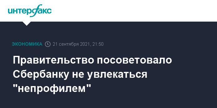 Правительство посоветовало Сбербанку не увлекаться «непрофилем»