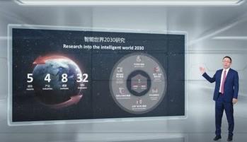 Анализ тенденций нового десятилетия провела Huawei на форуме Intelligent World 2030