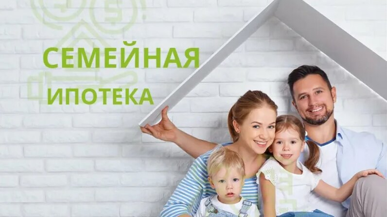 Банк ДОМ.РФ снизил ставки по «Семейной ипотеке» до 2,9%