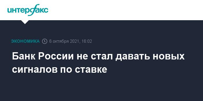 Банк России не стал давать новых сигналов по ставке